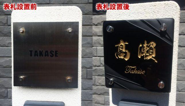 表札マイスターの表札設置前と設置後の画像
