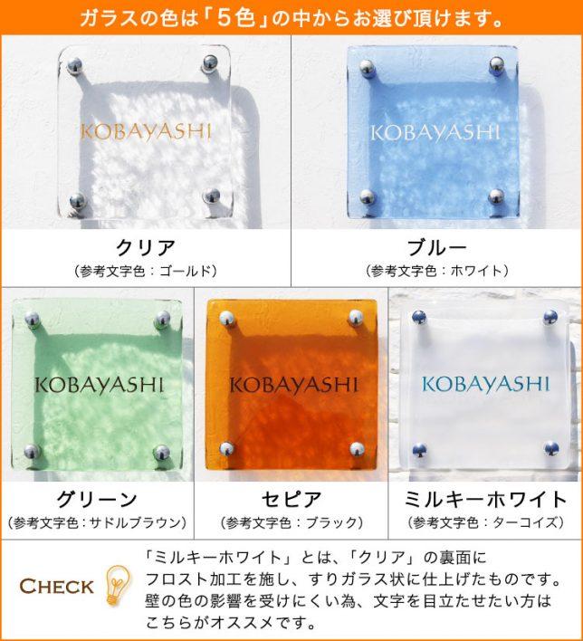 ガラスのカラーは5色(クリアー、ブルー、グリーン、セピア、ミルキーホワイト)