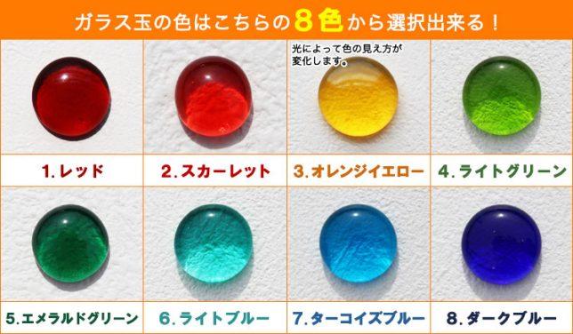 ガラス玉8色のサンプル画像