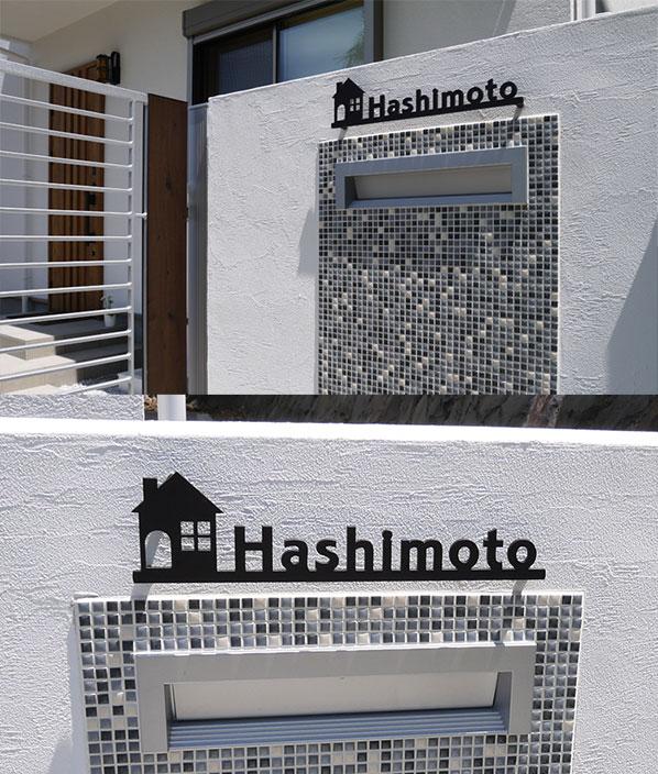 アルミ表札HOME お客様の施工例