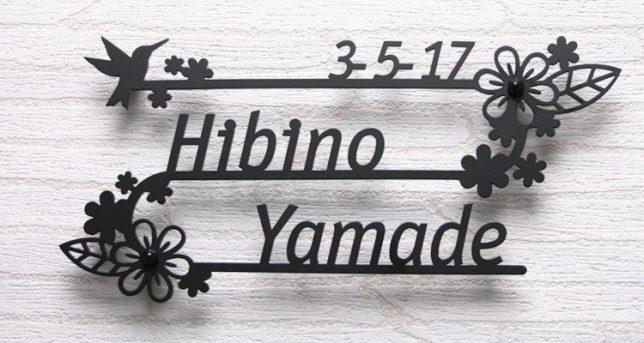 お花やハチドリのワンポイントが付いた  ステンレスレーザーカット表札 二世帯タイプ・番地付 サンプル画像