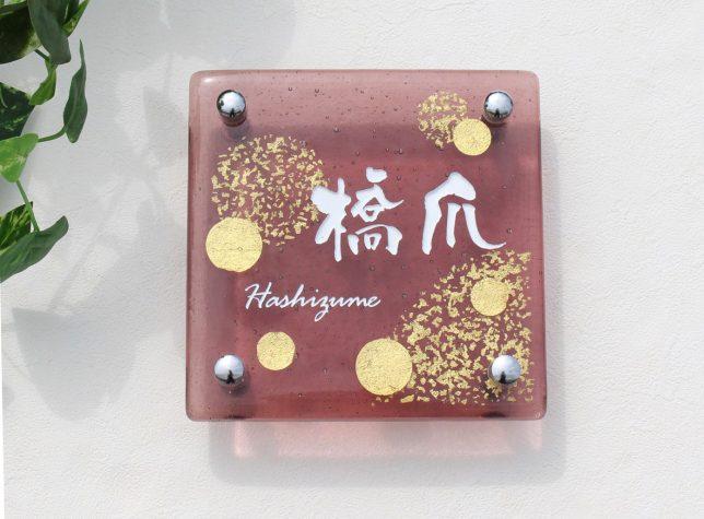 手作りガラス表札II にじいろ金箔 ガラスはプラム お名前は 橋爪 Hashizume