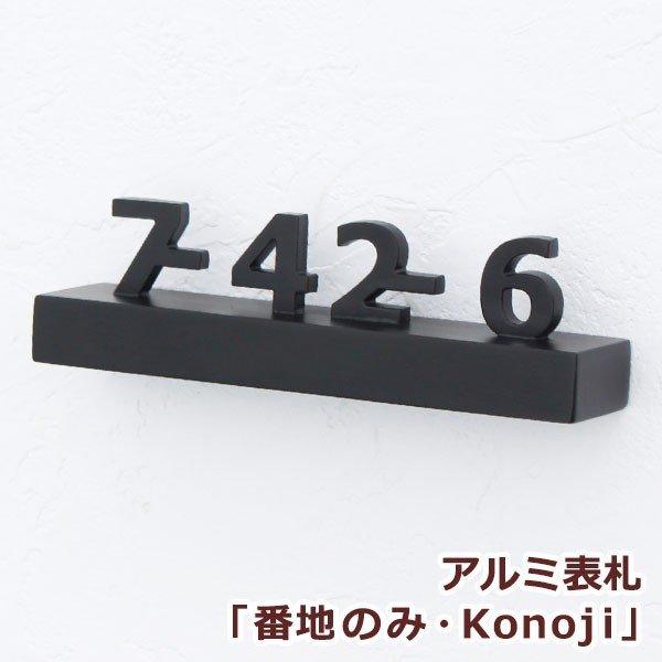 アルミ表札 番地のみkonoji サンプル画像