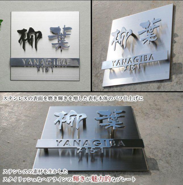 ZM表札 HS-01のサンプル画像 表札のお名前等は 柳葉 YANAGIBA 7-15-1