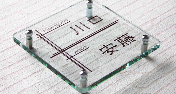 フラットガラス表札Gシリーズ「正方形170クリア」2世帯