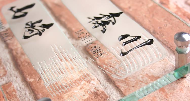 フラットガラス表札Gシリーズ「長方形200「2世帯タイプ」」