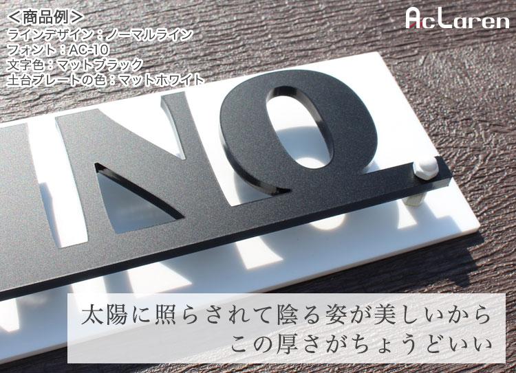 アクリル表札「Lスタンダード」A01