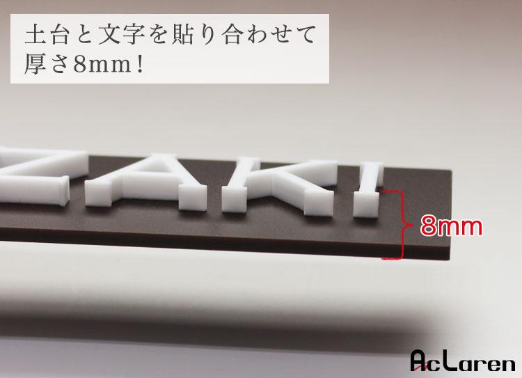 アクラ—レン表札「Lスペシャル」B01