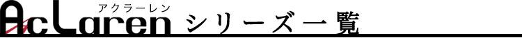 アクラ—レンのシリーズ一覧