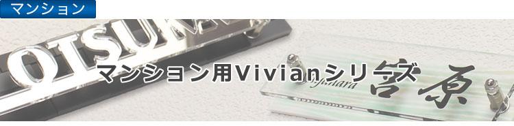 マンション用Vivianヴィヴィアンシリーズ