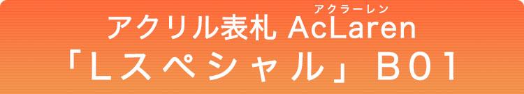 アクリル表札「Lスペシャル」B01