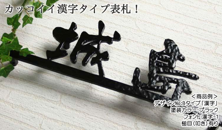 アルミ表札「日本語ライン付きシリーズ」・Bタイプ