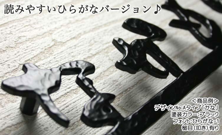アルミ表札「日本語ライン付きシリーズ」・Aタイプ