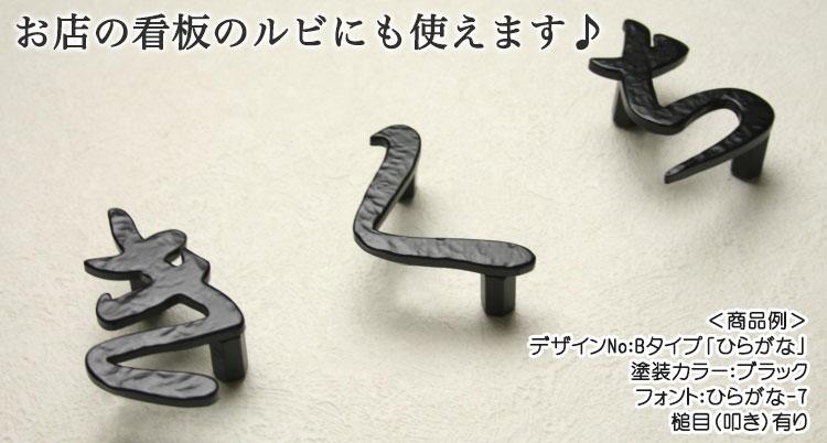 アルミ表札「バラ文字シリーズ」・Bタイプ