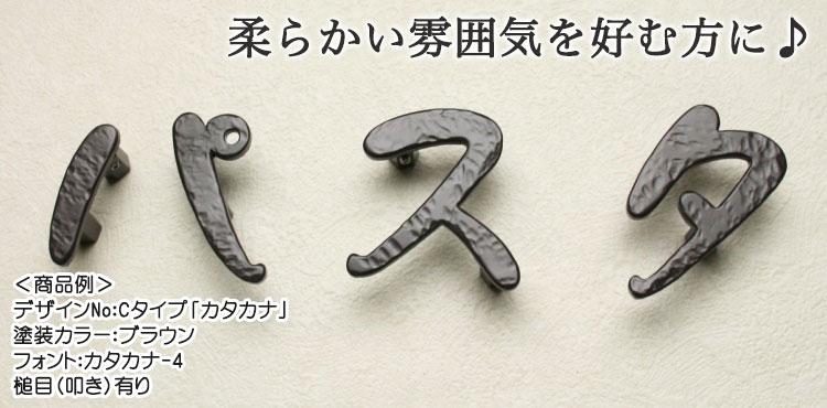 アルミ表札「バラ文字シリーズ」・Cタイプ
