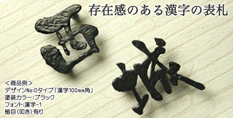 アルミ表札「バラ文字シリーズ」・Dタイプ