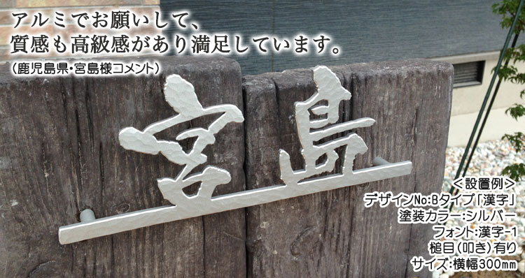 アルミ表札「日本語ライン付きシリーズ」・Bタイプ(施工例)