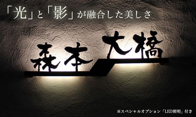 アルミ表札LED付き