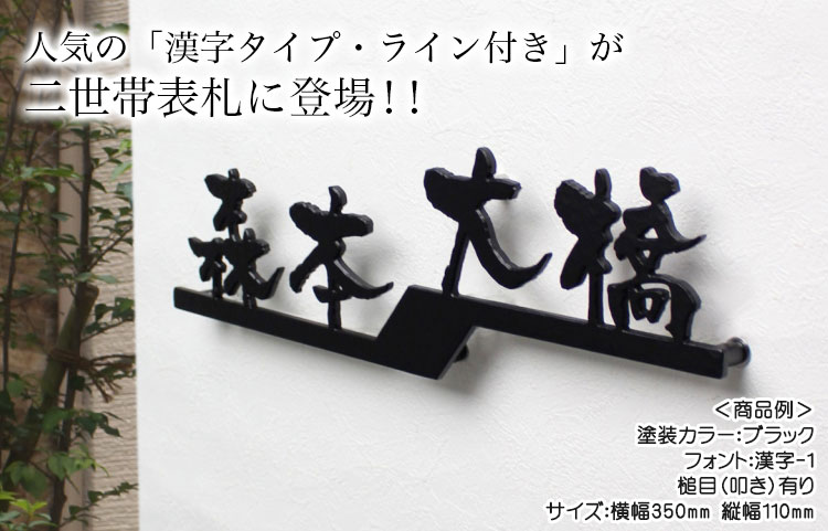 アルミ表札「二世帯・漢字」