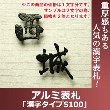アルミ表札漢字タイプS100