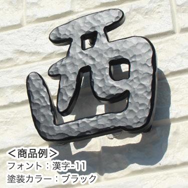 アルミ表札漢字S150・MEGA