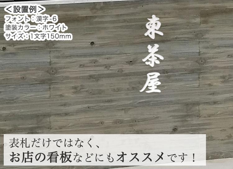 アルミ表札漢字タイプS150・MEGA