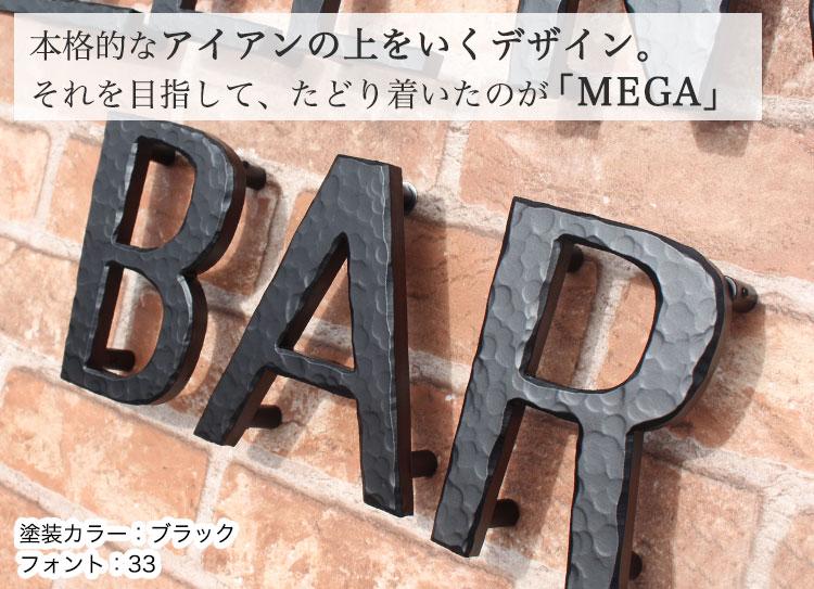 アルミ表札バラ文字タイプ・MEGA