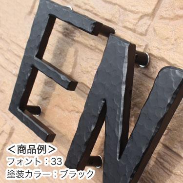 アルミ表札バラ文字・MEGA