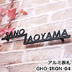 GHO-IRON-04二世帯