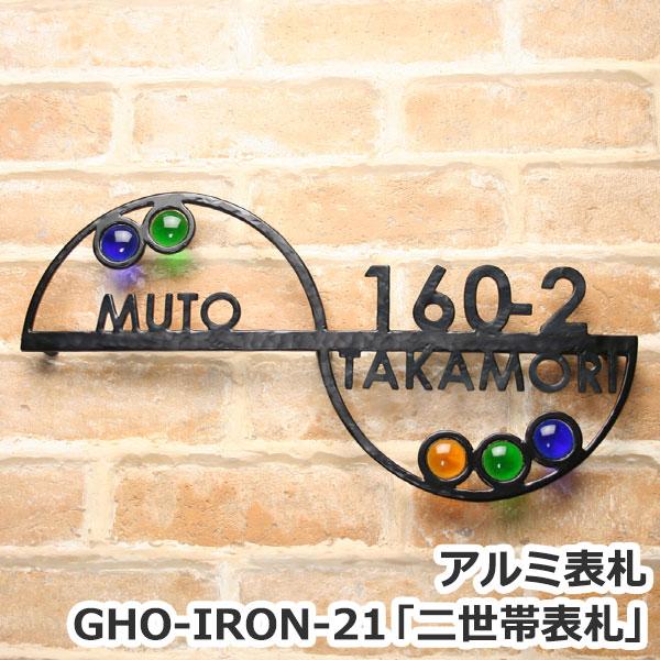 アルミ表札GHO-IRON-21二世帯表札