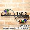 GHO-IRON-21「二世帯表札」