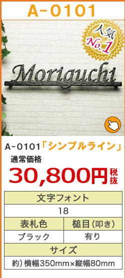 A-0101シンプルライン
