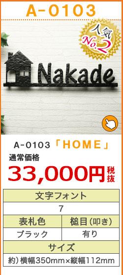 A-0103シンプルライン