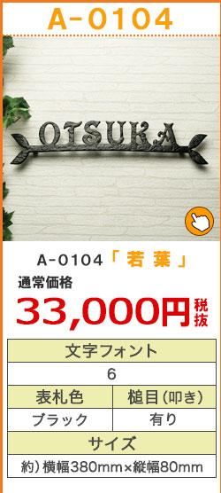 A-0104若葉
