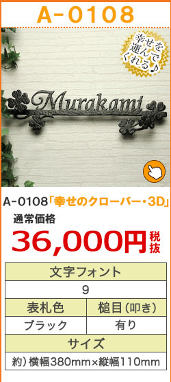 A-0108幸せのクローバー・3D