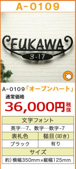 A-0109オープンハート
