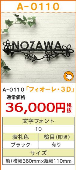 A-0110フィオーレ・3D