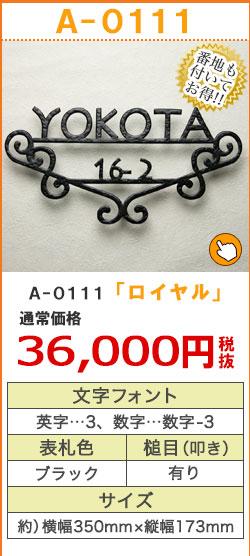 A-0111ロイヤル