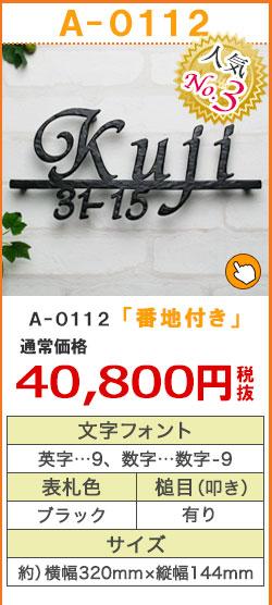 A-0112番地付き