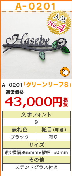 A-0201グリーンリーフS