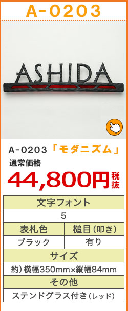 A-0203モダニズム