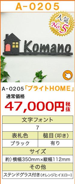 A-0205ブライトHOME