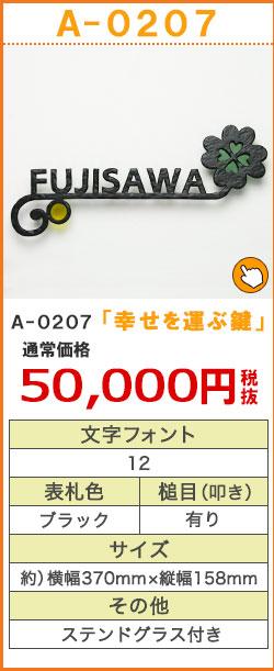 A-0207ちょうちょ・3D