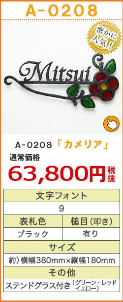 A-0208幸せを運ぶ鍵