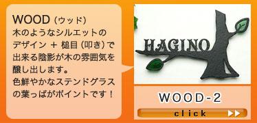 ステンドグラス付き表札、WOOD-2