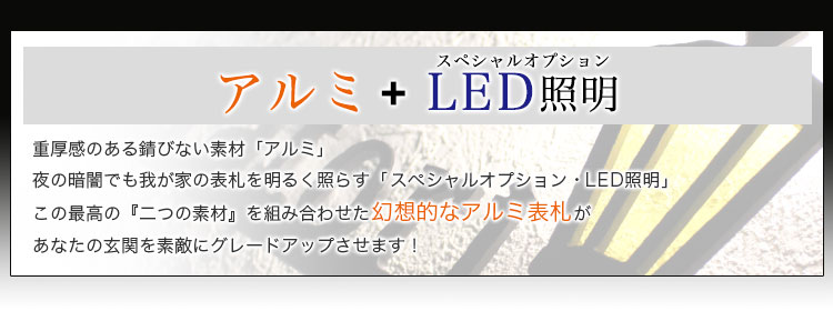 アルミ+LED照明