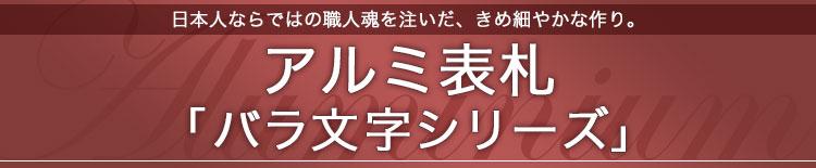 アルミ表札「バラ文字シリーズ」