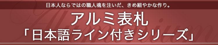 アルミ表札「日本語ライン付きシリーズ」