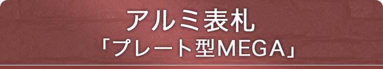 アルミ表札プレート型・MEGA