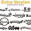 GHO-AL-EX「エクストラバージョン」